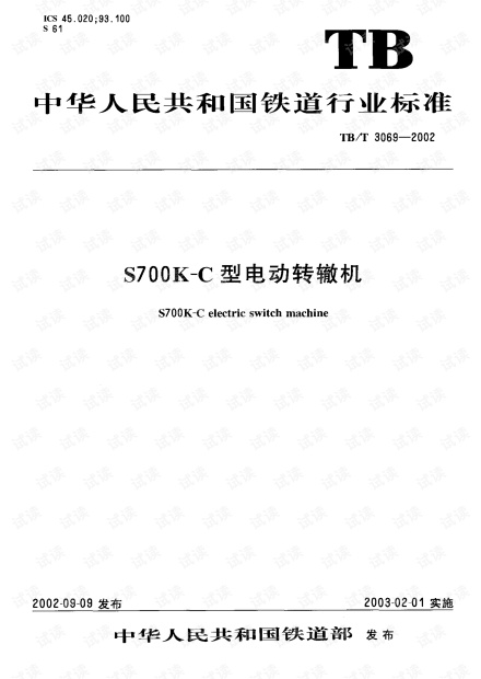 TBT 3069-2002 S700k-c电动转辙机.pdf