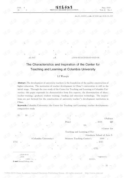 美国哥伦比亚大学教学和学习中心的特征及启示