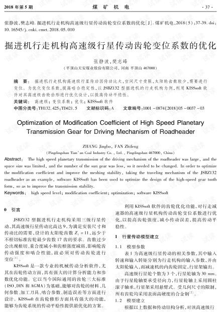 掘进机行走机构高速级行星传动齿轮变位系数的优化
