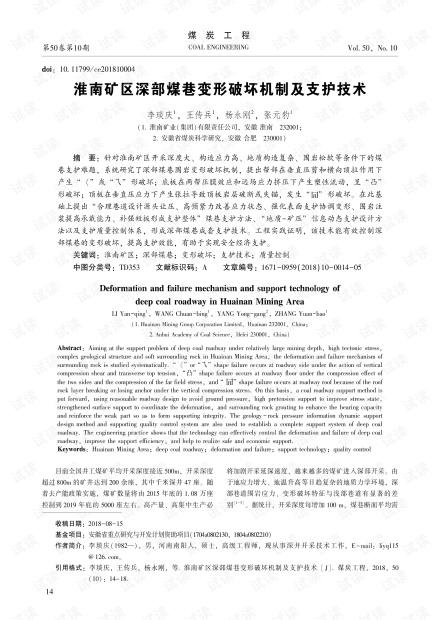 淮南矿区深部煤巷变形破坏机制及支护技术
