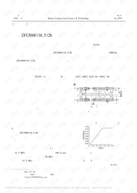 ZFG5600/16.5/26综放液压支架立柱升柱稳定性研究