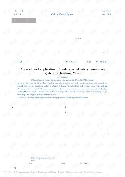经坊煤矿井下安全监控系统研究与设计