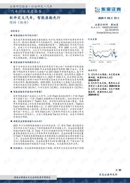 20200419-东吴证券-东吴证券汽车行业深度报告:软件定义汽车,智能座舱先行.pdf