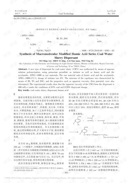 大分子改性腐殖酸系水煤浆分散剂的合成