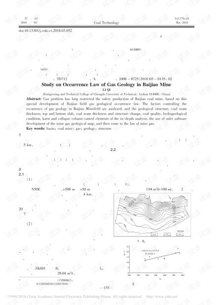 白皎井田瓦斯地质赋存规律研究
