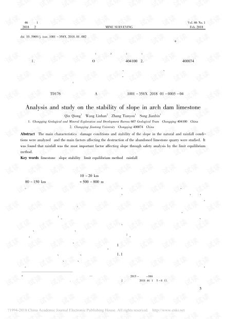 七孔坝石灰石矿边坡稳定性分析研究