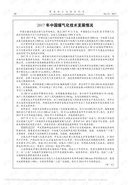 2017年中国煤气化技术发展情况