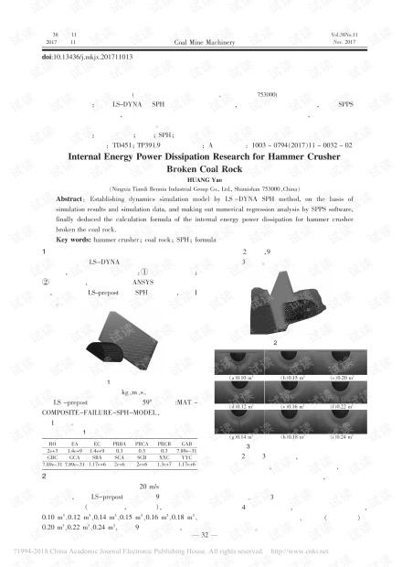 锤式破碎机破碎煤岩时内能消耗功率研究
