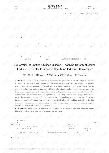 煤炭高校本科专业课双语教学改革探讨