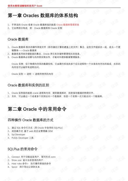 Oracle数据库入门教程(蔡熙贝).pdf