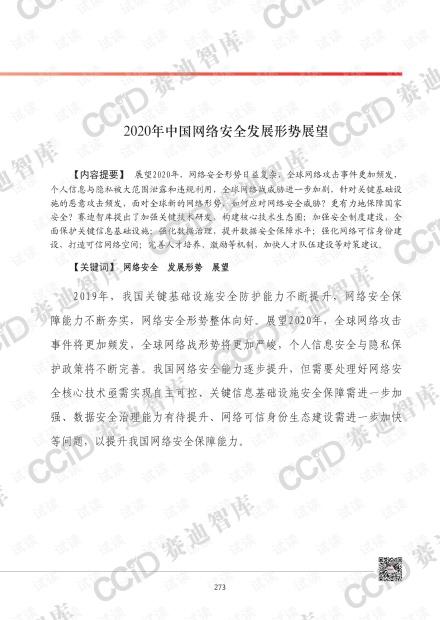 2020年中国网络安全发展形势展望.pdf