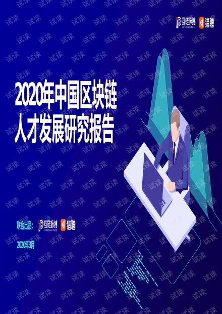 2020年中国区块链人才发展研究报告.pdf