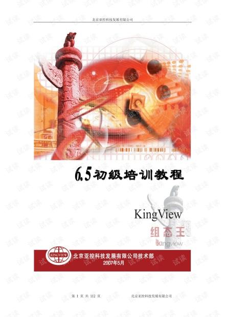 组态王初级培训教程.pdf
