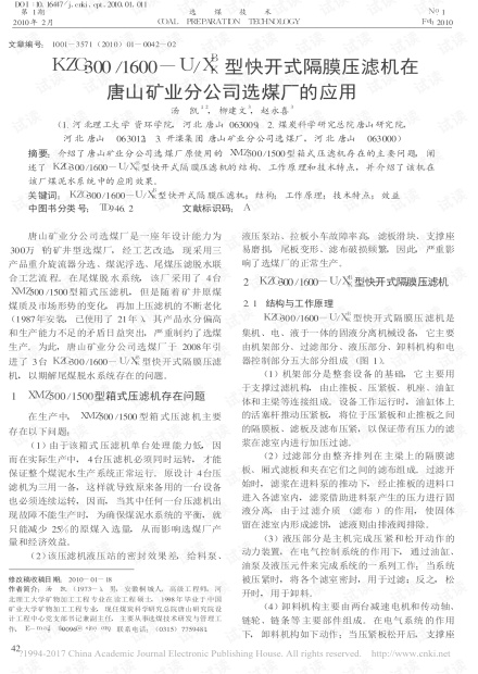 KZG300/1600-U/X_K~B型快开式隔膜压滤机在唐山矿业分公司选煤厂的应用