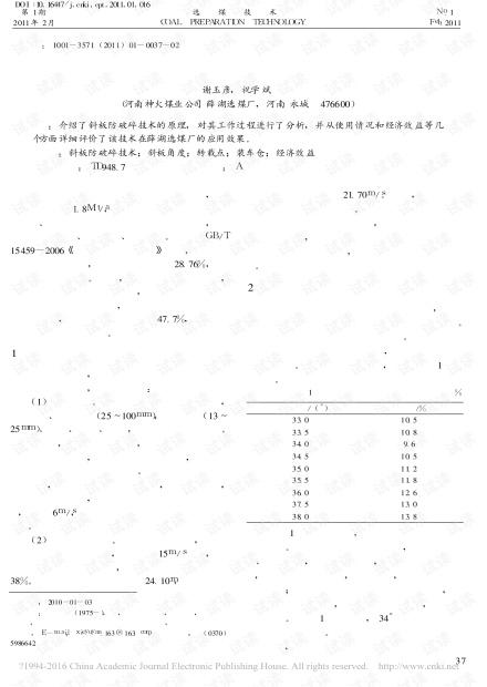 斜板防破碎技术在薛湖选煤厂的研究及应用