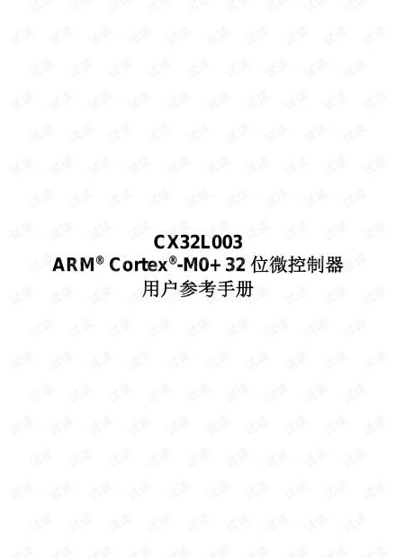 CX32L003_User_Manual_V1.0.2_20191129.pdf