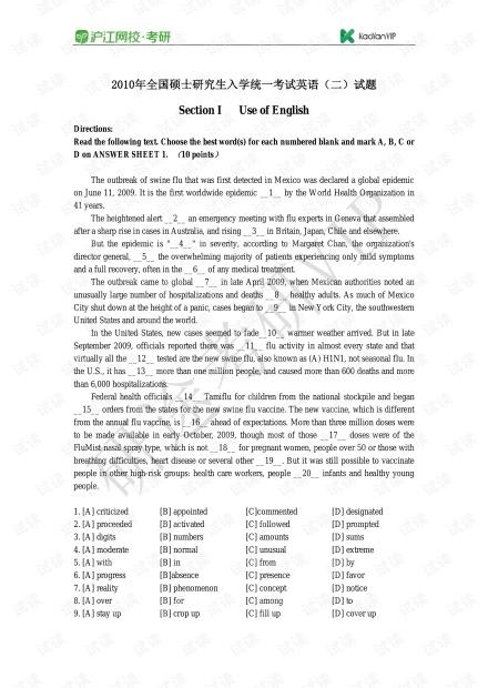 2010考研英语二真题.pdf