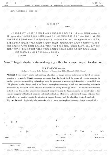 一种用于图像篡改定位的半脆弱数字水印算法
