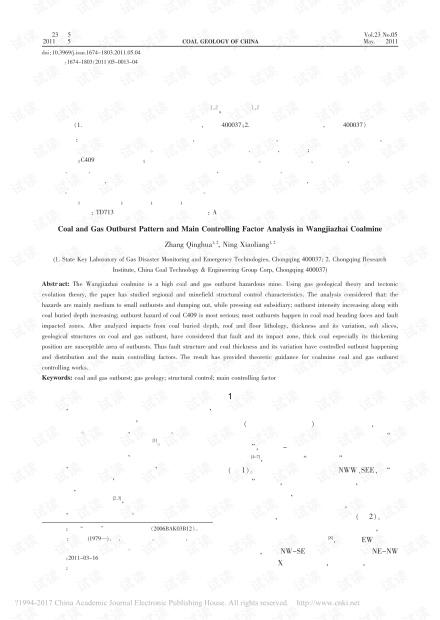 汪家寨煤矿煤与瓦斯突出规律及其主控因素分析
