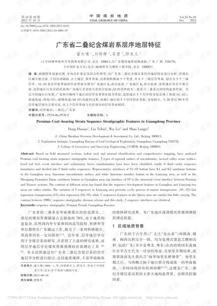 广东省二叠纪含煤岩系层序地层特征
