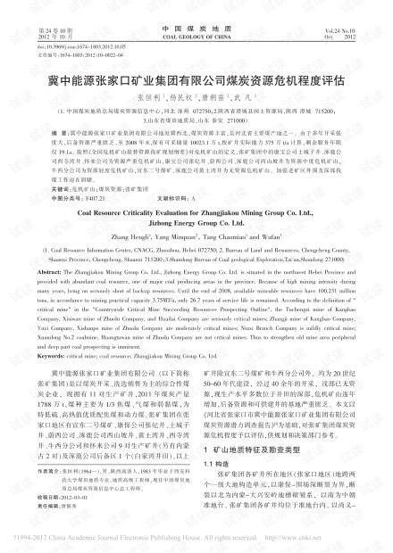 冀中能源张家口矿业集团有限公司煤炭资源危机程度评估