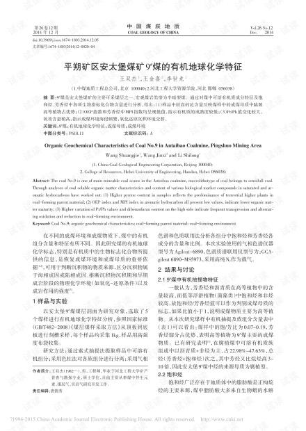平朔矿区安太堡煤矿9~#煤的有机地球化学特征