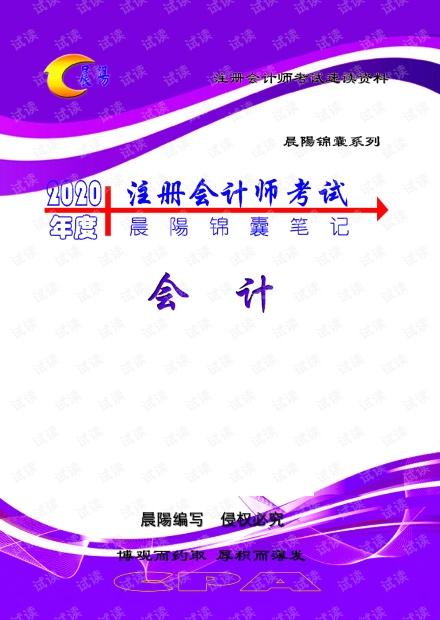 2020注会《会计》晨陽锦囊笔记.pdf