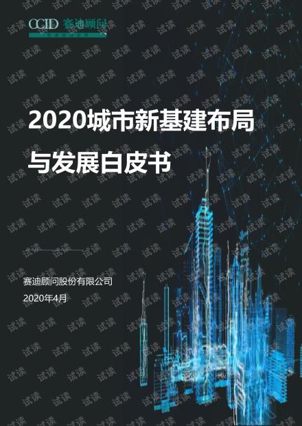 赛迪《2020城市新基建布局与发展白皮书》.pdf