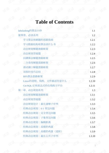labuladong的算法小抄完整版.pdf