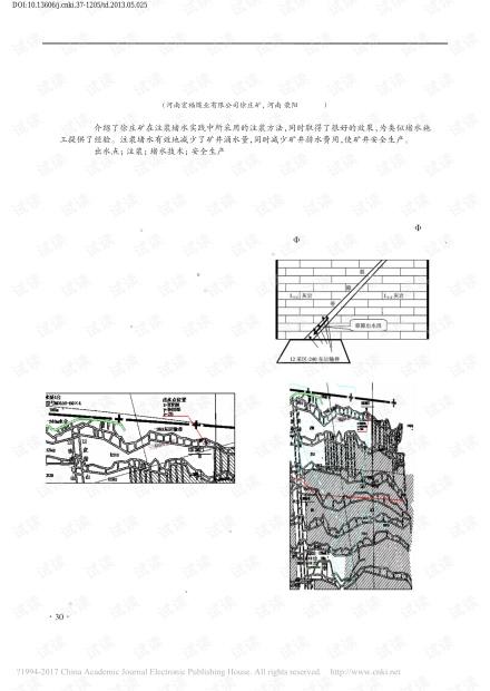 徐庄矿12采区-240东运输巷注浆堵水技术研究