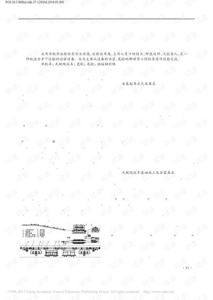 单轨吊在祁南煤矿井下运输系统中的应用