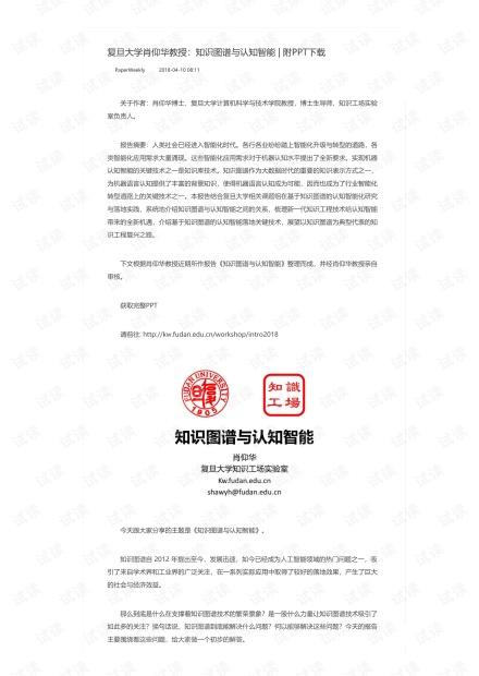复旦大学肖仰华教授:知识图谱与认知智能 .pdf