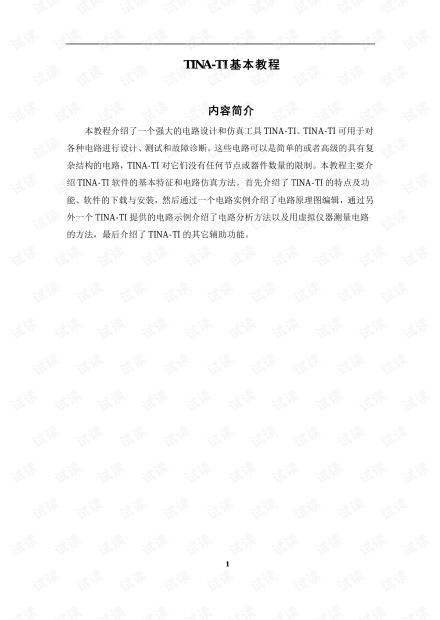 TINA-TI基本教程 (1).pdf
