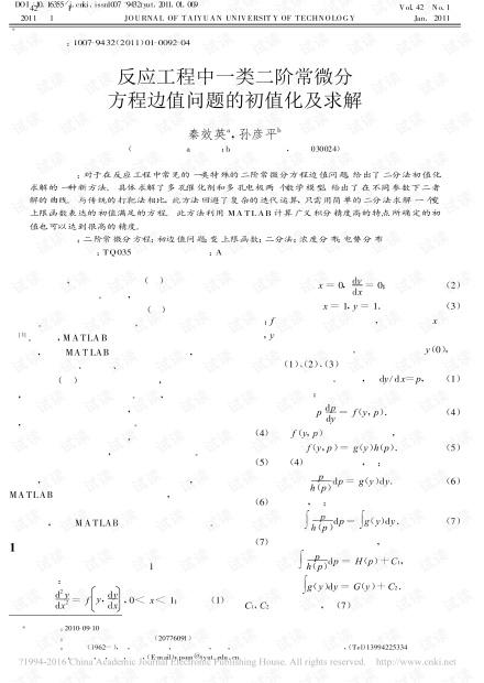 反应工程中一类二阶常微分方程边值问题的初值化及求解