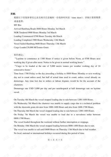 MV Rio 滞期速遣计算.pdf