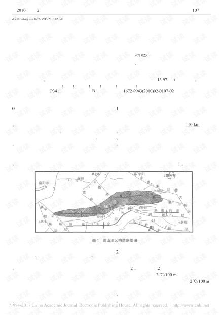 嵩山地区地热地质特征及成因分析