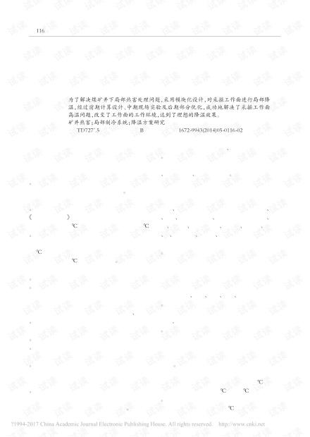 徐州李堂煤矿井下局部制冷系统选择及效果