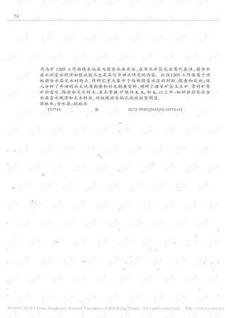 司马矿1205工作面顶板水防治研究与应用