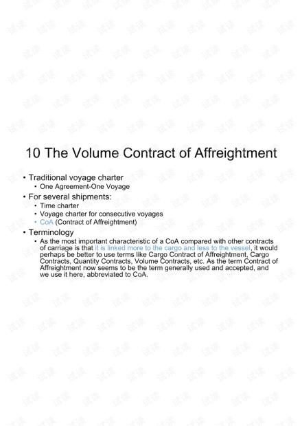包运租船合同主要条款.pdf