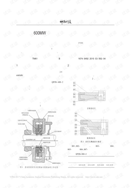 600MW汽轮发电机密封瓦修复工艺探讨