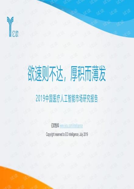 2019中国医疗人工智能市场研究报告-亿欧-2019.7-60页.pdf