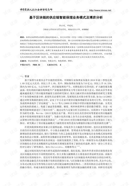 20190425103902457.pdf