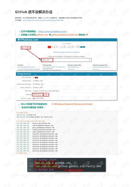 GitHub 进不去解决办法.pdf