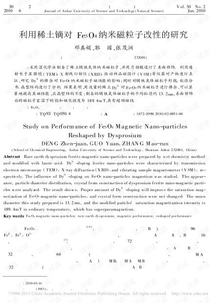 利用稀土镝对Fe3O4纳米磁粒子改性的研究