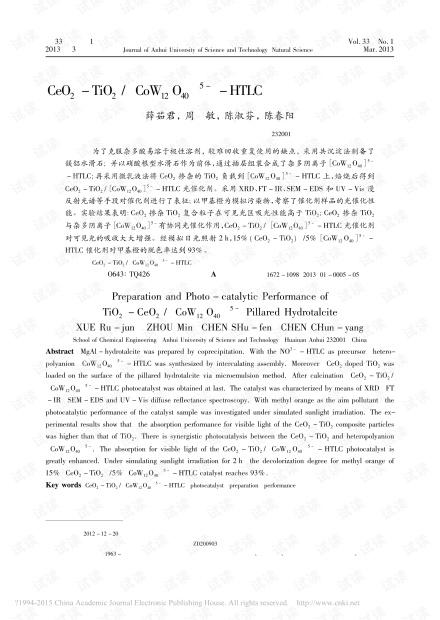 CeO2-TiO2/[CoW12O40]5--HTLC的制备及光催化性能
