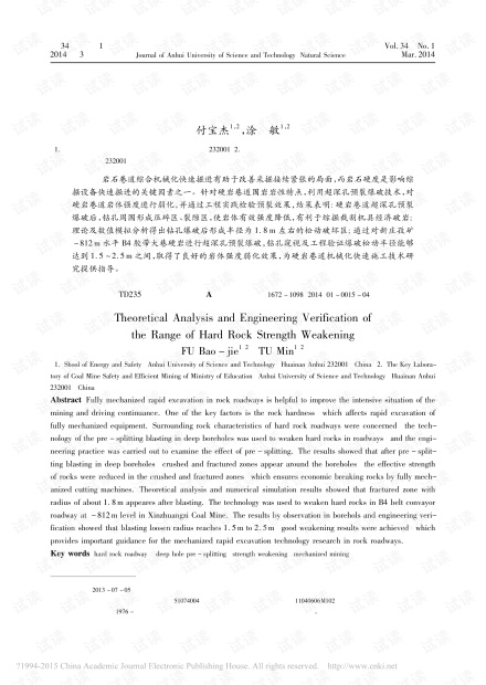 硬岩体强度弱化范围理论分析与工程验证