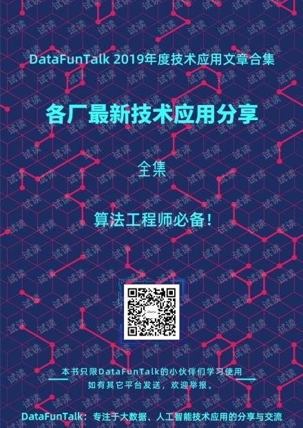 2019年度人工智能算法文章合集.pdf