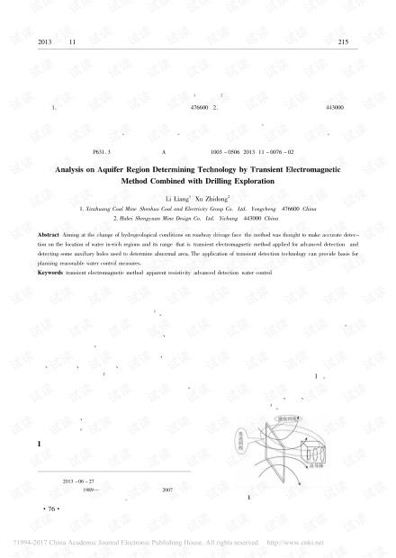 瞬变电磁法与钻探结合确定含水区技术分析