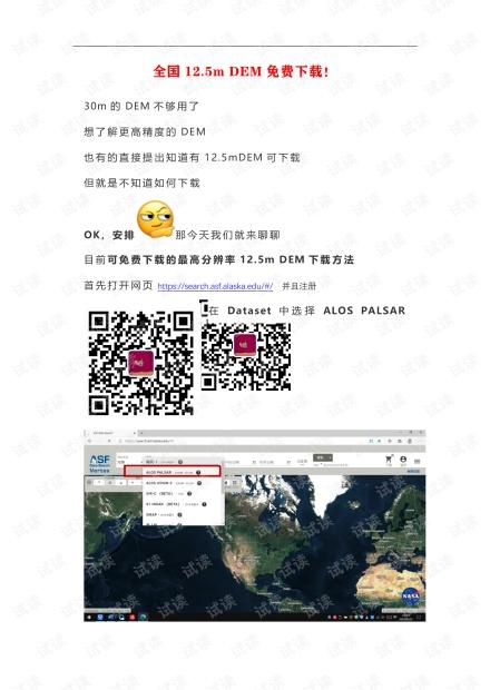 全国ALOS12.5m DEM免费下载方法.pdf