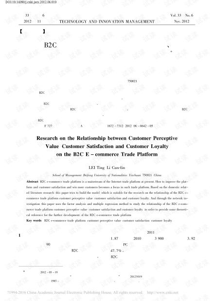 B2C电子商务交易平台顾客感知价值、顾客满意与顾客忠诚关系的实证研究